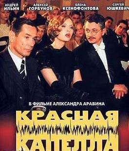 红色乐团 Krasnaya Kapella(16集,2004,俄罗斯)